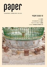 페이퍼(2021년 봄)(260호)