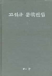 고석규 문학전집. 5