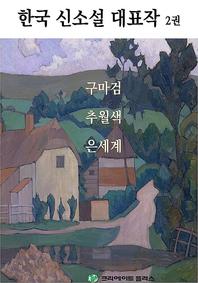 한국 신소설 대표작(2)