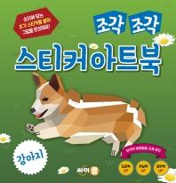 조각 조각 스티커 아트북: 강아지