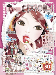 내 맘대로 디자이너: K-Pop 패션