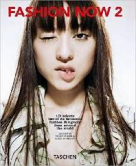 Fashion Now 2: TASCHEN's 25th anniversary special edition(Paperback)(기타)