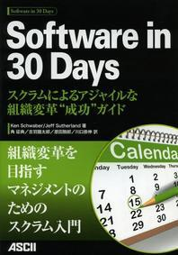 """SOFTWARE IN 30 DAYS スクラムによるアジャイルな組織變革""""成功""""ガイド"""