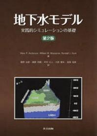 地下水モデル 實踐的シミュレ-ションの基礎