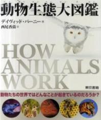 動物生態大圖鑑