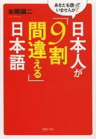 日本人が「9割間違える」日本語 あなたも使っていませんか?