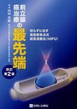 前立腺癌治療の最先端 切らずに治す高密度焦点式超音波療法(HIFU)