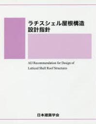 ラチスシェル屋根構造設計指針