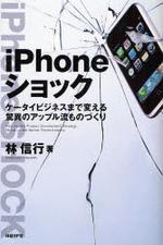 IPHONEショック ケ―タイビジネスまで變える驚異のアップル流ものづくり