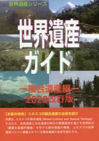 世界遺産ガイド 複合遺産編2020改訂版