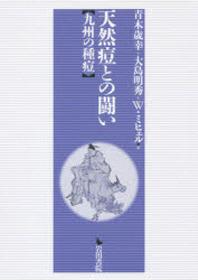 天然痘との鬪い 九州の種痘