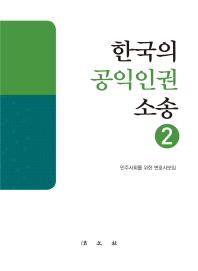 한국의 공익인권 소송. 2