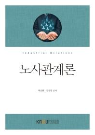 노사관계론(1학기, 워크북포함)