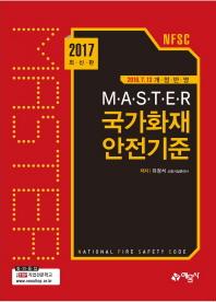 Master 국가화재 안전기준(NFSC)(2017)