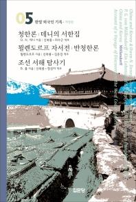청한론, 데니의 서한집 / 묄렌도르프 자서전, 반청한론 / 조선 서해 탐사기