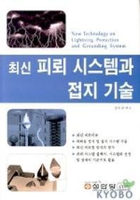 피뢰 시스템과 접지기술(최신)