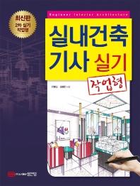 실내건축기사 실기(작업형)