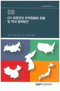 GTI 회원국의 무역원활화 현황 및 역내 협력방안