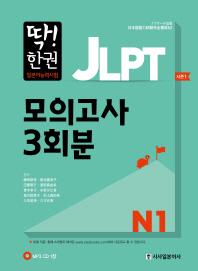 딱! 한권 JLPT 일본어능력시험 모의고사 3회분 N1