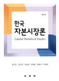 한국 자본시장론