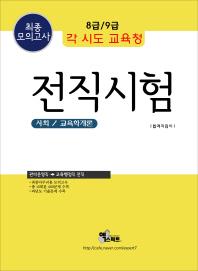 사회 교육학개론 최종모의고사(각 시도 교육청 전직시험)(8급 9급)(2015)
