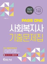 PASS ONE 사회복지사 1급 기출문제집(2021 대비)