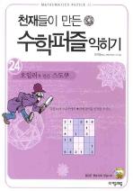 천재들이 만든 수학퍼즐 익히기. 24: 오일러가 만든 스도쿠
