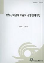 문학산터널의 효율적 운영관리방안