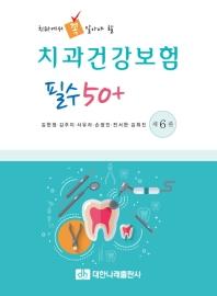 치과에서 꼭 알아야할 치과건강보험 필수 50+