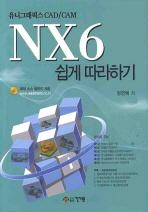 유니그래픽스 CAD CAM NX6 쉽게 따라하기