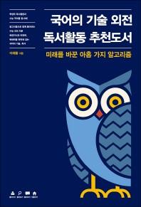국어의 기술 외전 독서활동 추천도서
