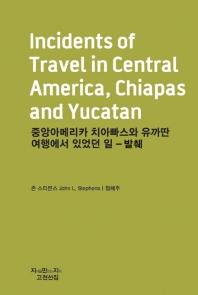 중앙아메리카 치아빠스와 유까딴 여행에서 있었던 일(발췌)