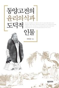 동양고전의 윤리의식과 도덕적 인물