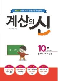 KAIST 출신의 수학 선생님이 집필한 계산의 신. 10(초등 5학년 2학기)