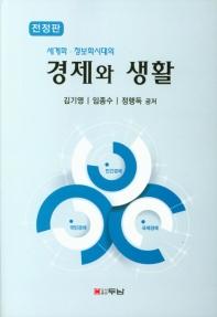 세계화 정보화시대의 경제와 생활