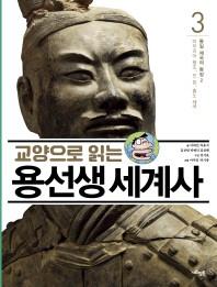 교양으로 읽는 용선생 세계사. 3: 통일 제국의 등장(2)