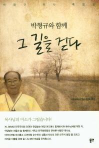 박형규와 함께 그 길을 걷다