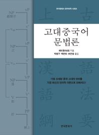 고대중국어 문법론