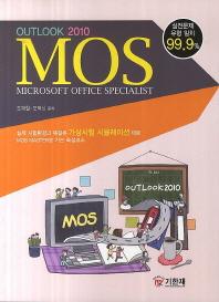 모스 아웃룩(MOS OUTLOOK)(2010)