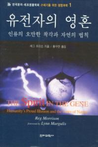 유전자의 영혼:인류의 오만한 착각과 자연의 법칙