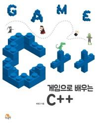 게임으로 배우는 C++