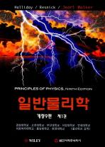 일반물리학. 제1권