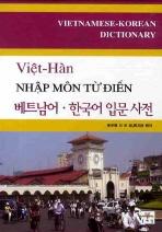 베트남어 한국어 입문사전