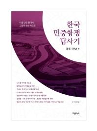 한국 민중항쟁 답사기: 광주·전남 편