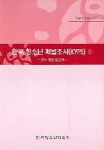 한국 청소년 패널조사 (KYPS) 2 (조사개요보고서)