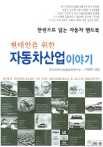 자동차산업 이야기