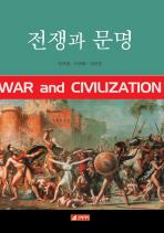 전쟁과 문명