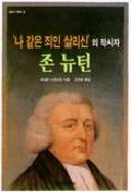 나 같은 죄인 살리신의 작시자 존 뉴턴(믿음의사람들 2)