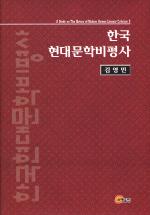 한국 현대문학 비평사
