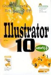 ILLUSTRATOR 10(예제활용)(CD-ROM 1장 포함)